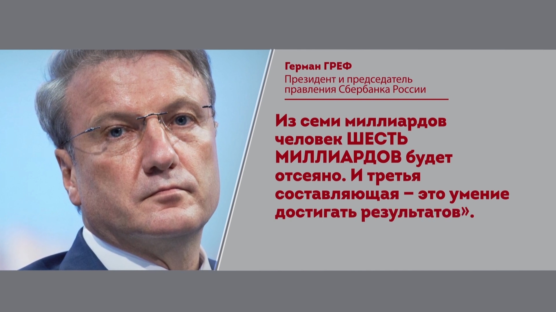 20200501-БесогонTV «У кого в кармане государство»-pic17