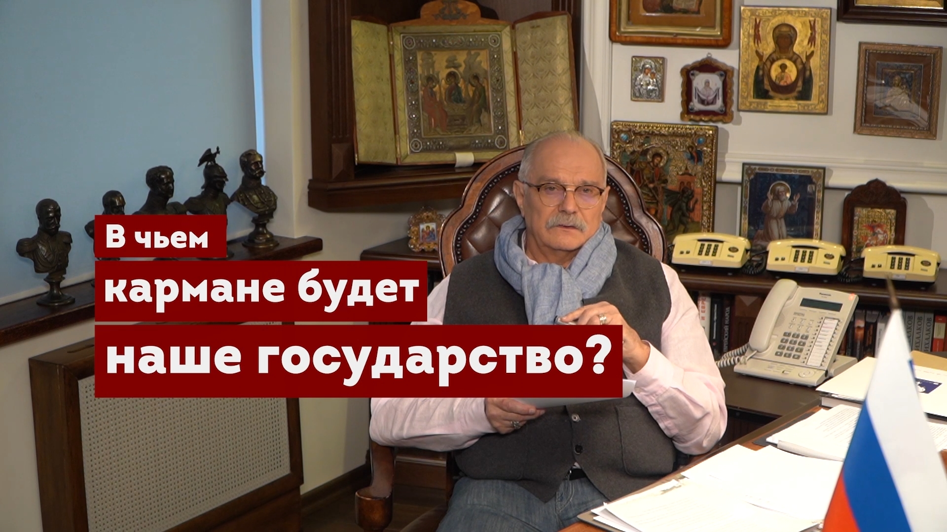 20200501-БесогонTV «У кого в кармане государство»-pic23