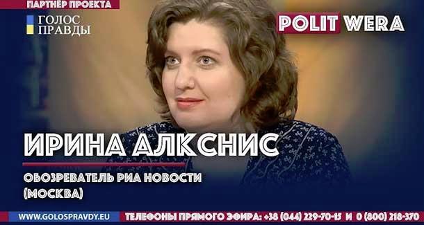 Ирина Алкснис (обозреватель РИА Новости)