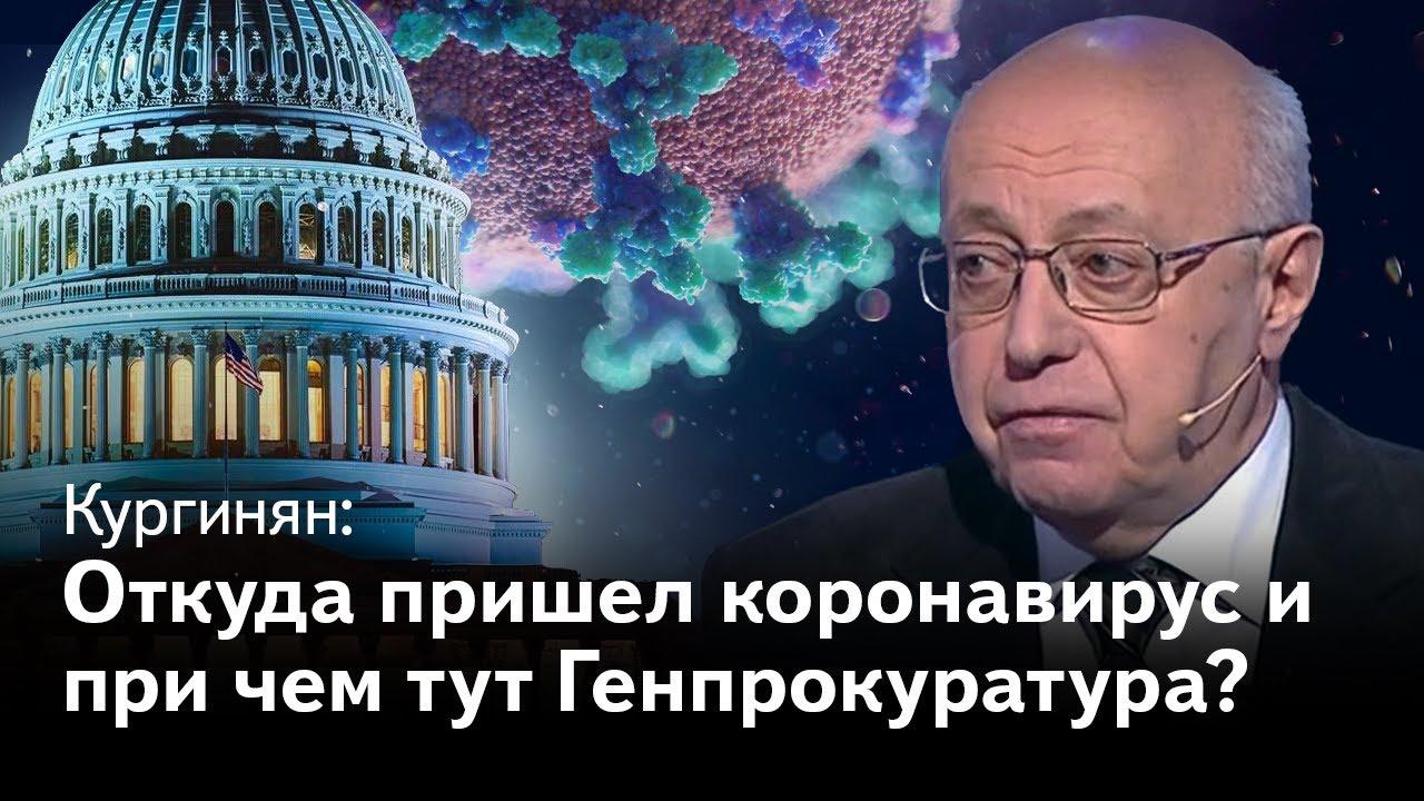 20200512-Кургинян коронавирус - его цель, авторы и хозяева. 1 серия- кому помогает Генпрокуратура РФ-pic1