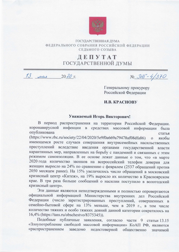 20200514_11-12-Барьер на пути очередных СБН-поползновений депутатов Пушкиной и Родниной-pic2