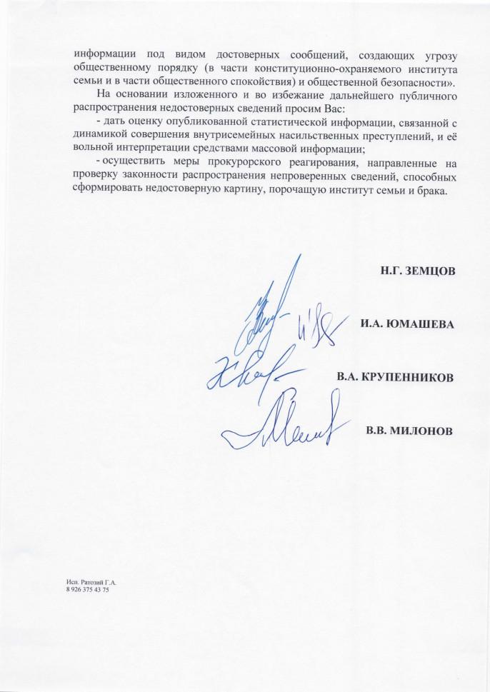 20200514_11-12-Барьер на пути очередных СБН-поползновений депутатов Пушкиной и Родниной-pic3