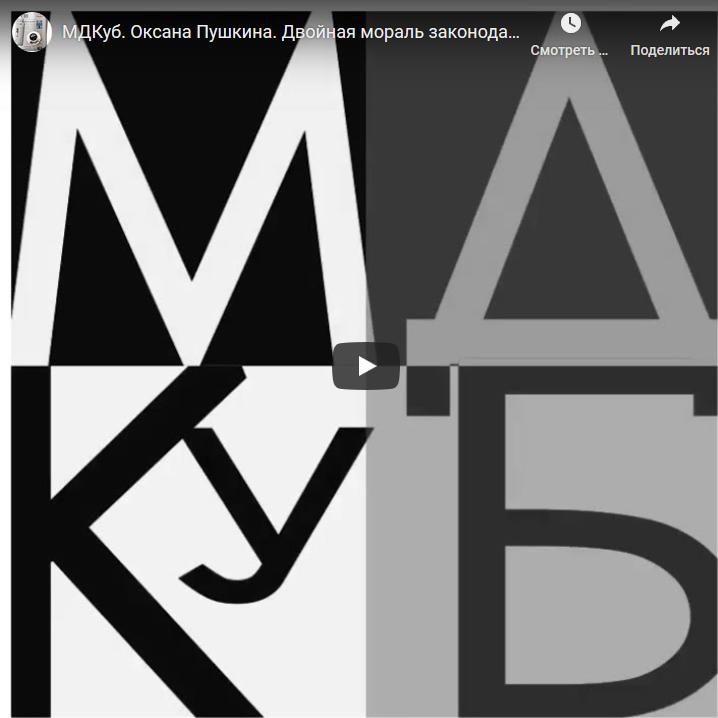 20200517-МДКуб. Оксана Пушкина. Двойная мораль законодателей-pic1