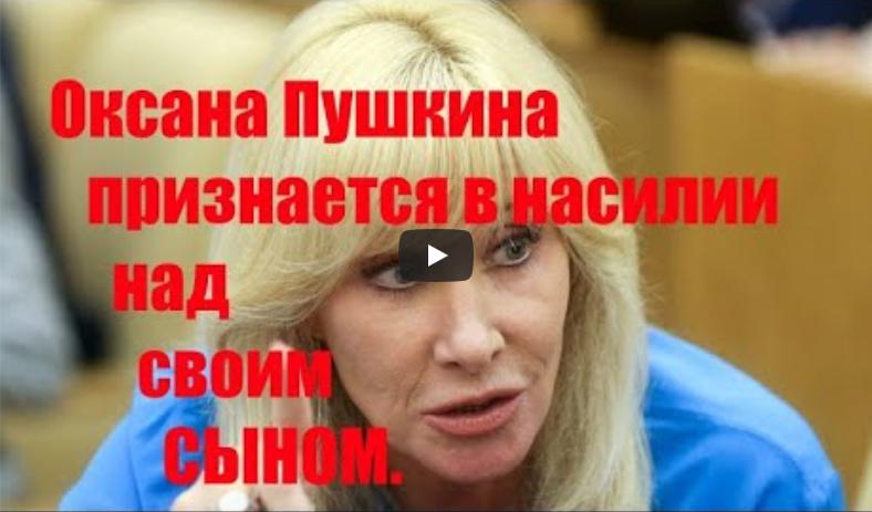 Шоу с Оксаной Пушкиной, признающейся в домашнем насилии