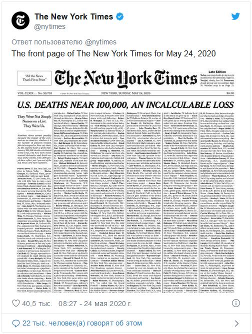 20200524_11-25-The New York Times вынесла на первую полосу тысячу имен жертв коронавируса-scr1