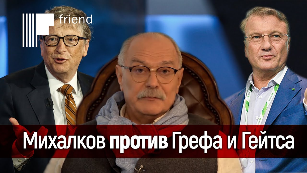 20200524-Михалков против Грефа, Гейтса и Познера. Кто изгнал «Бесогона» с ТВ-pic1
