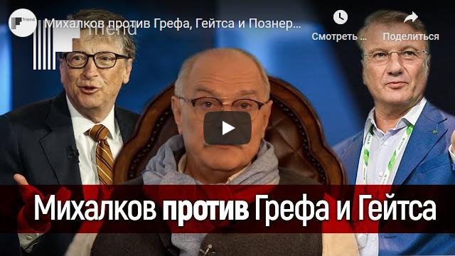 20200524-Михалков против Грефа, Гейтса и Познера. Кто изгнал «Бесогона» с ТВ-scr1