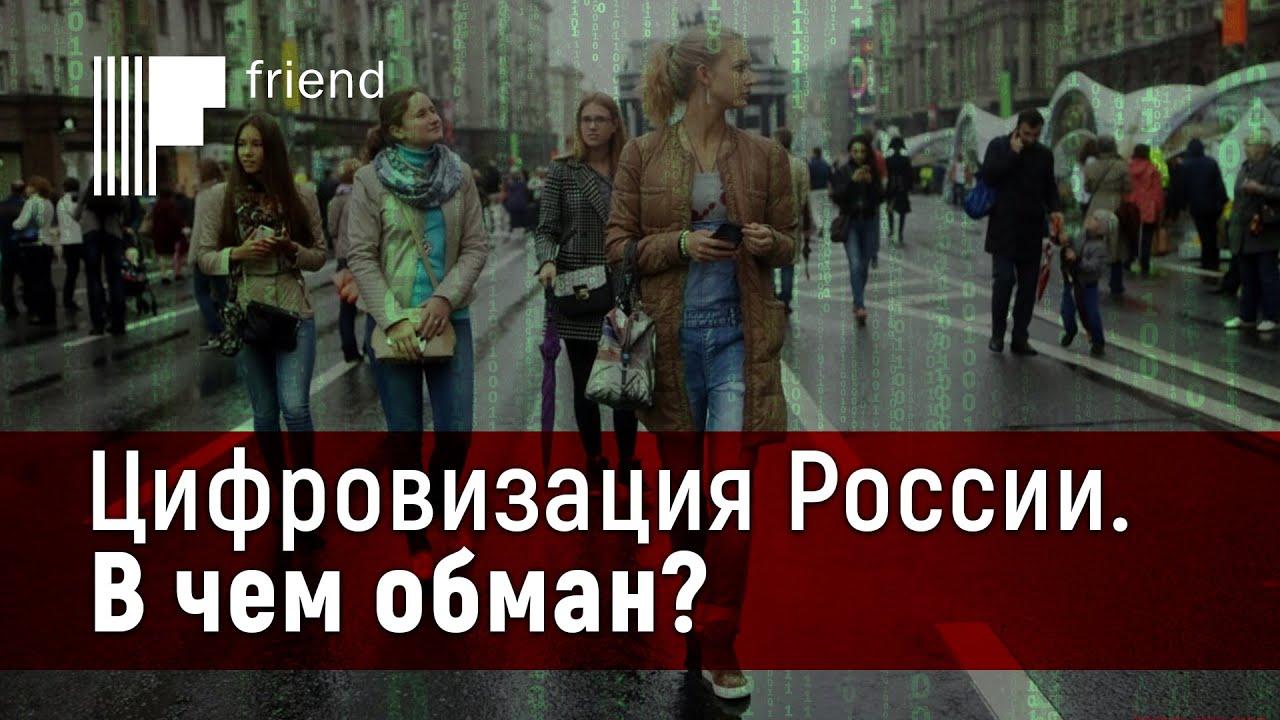 20200527-Цифровизация России. В чем обман-pic1