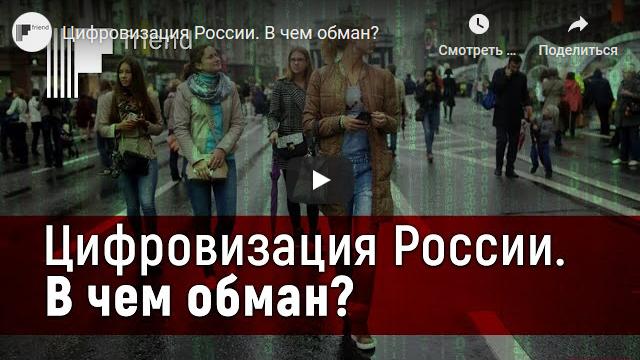 20200527-Цифровизация России. В чем обман-scr1