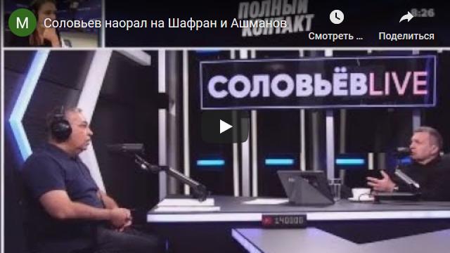 20200522-Соловьев наорал на Шафран и Ашманова из-за закона о цифровой слежке-scr1