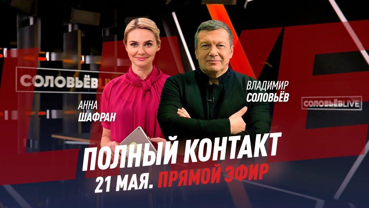 20200521-Полный контакт - Соловьев LIVE - 21 мая 2020 года-pic1