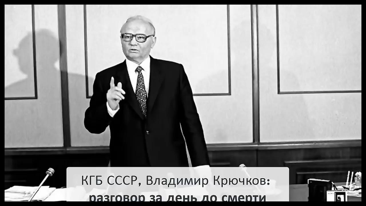 Председатель КГБ СССР Владимир Крючков. Разговор за день до смерти. 22 ноября 2007