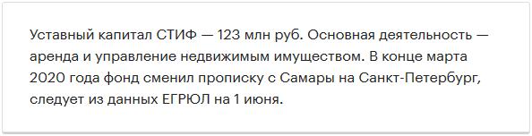20200601_20-13-Владельцем способного достроить Nord Stream 2 судна стал фонд из Самары-pic3