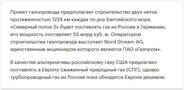 20200601_20-13-Владельцем способного достроить Nord Stream 2 судна стал фонд из Самары-pic4