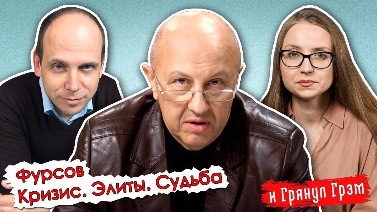 20200601-Фурсов о Билле Гейтсе, мировых элитах, Лукашенко и капитализме-pic1