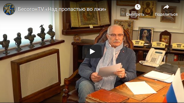 20200606-БесогонTV «Над пропастью во лжи»-pic1