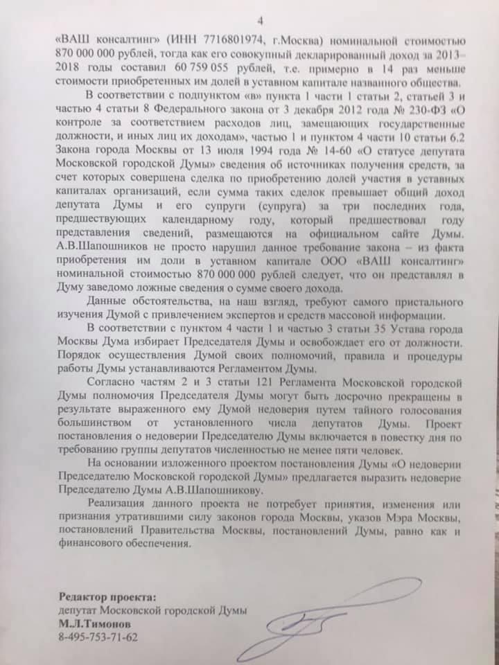 Шапошников-1