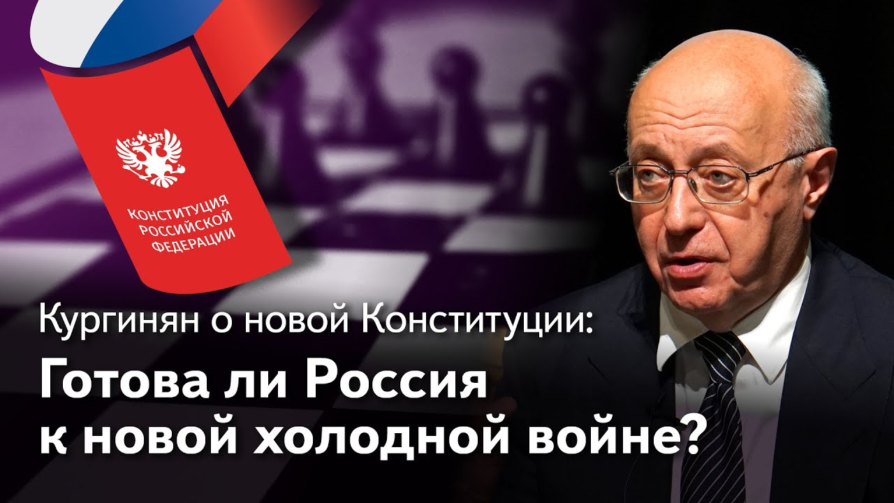 20200707-Поправки в Конституцию РФ и новая холодная война - Россия готова Кургинян о коронавирусе - 8 серия-pic1