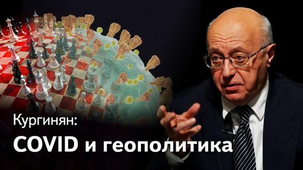 20200710-Ковид и геополитика- Путин и Трамп - что общего и кто победит Кургинян о коронавирусе — 9 серия-pic1