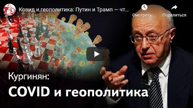 20200710-Ковид и геополитика- Путин и Трамп - что общего и кто победит Кургинян о коронавирусе — 9 серия-scr1