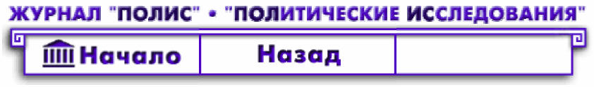 logo-Журнала Полис