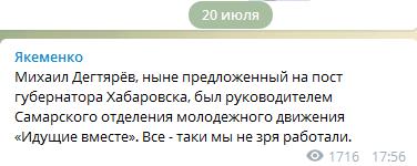 20200720_15-56-Михаил Дегтярёв, ныне предложенный на пост губернатора Хабаровска, был руководителем Самарского отделения молодежного движения «Идущие вместе»-scr1