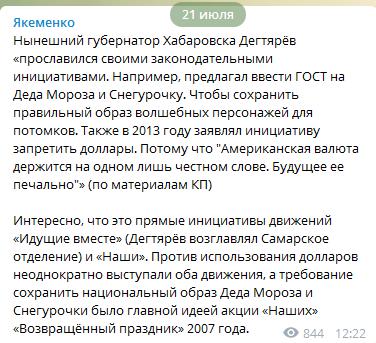 20200721_12-22-Нынешний губернатор Хабаровска Дегтярёв  «прославился своими законодательными инициативами-scr1