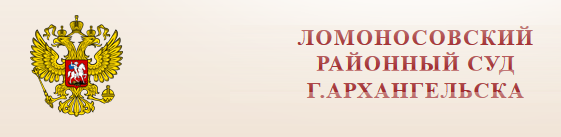 logo-lomonosovsky_arh_sudrf_ru