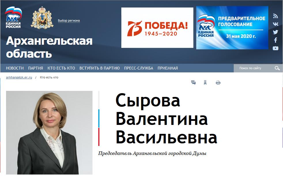 Сырова Валентина Васильевна -  Председатель Архангельской городской Думы