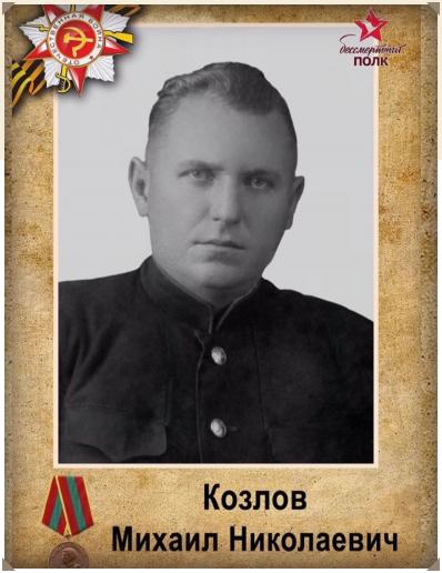 Козлов Михаил Николаевич~Бессмертный полк-pic1