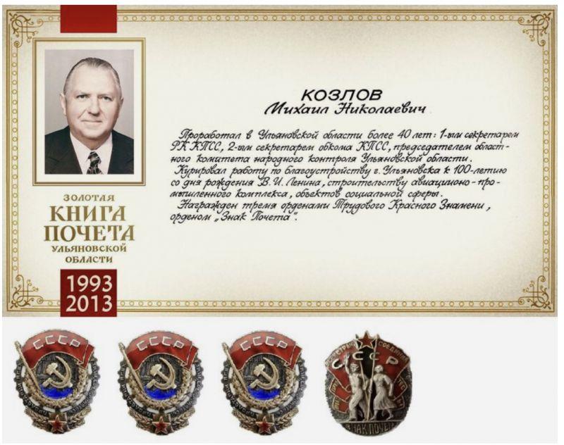 Козлов Михаил Николаевич~Бессмертный полк-pic2