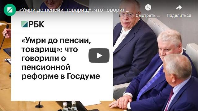 20180821-«Умри до пенсии, товарищ»- что говорили о пенсионной реформе в Госдуме-pic1