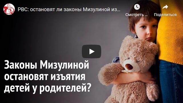 20200724-РВС- остановят ли законы Мизулиной изъятия детей у родителей-scr1