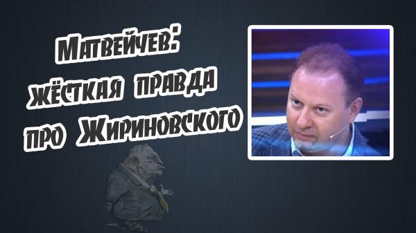 20200715-Матвейчев- жёсткая правда про Жириновского-pic1