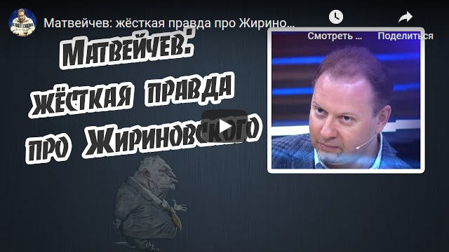 20200715-Матвейчев- жёсткая правда про Жириновского-scr1