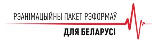 logo-zabelarus_com-Реанимационный пакет