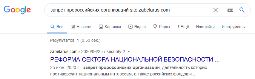 FS-20200817_14-21-n15436-запрет пророссийских организаций site_zabelarus.com - Поиск в Google_-www.google.ru