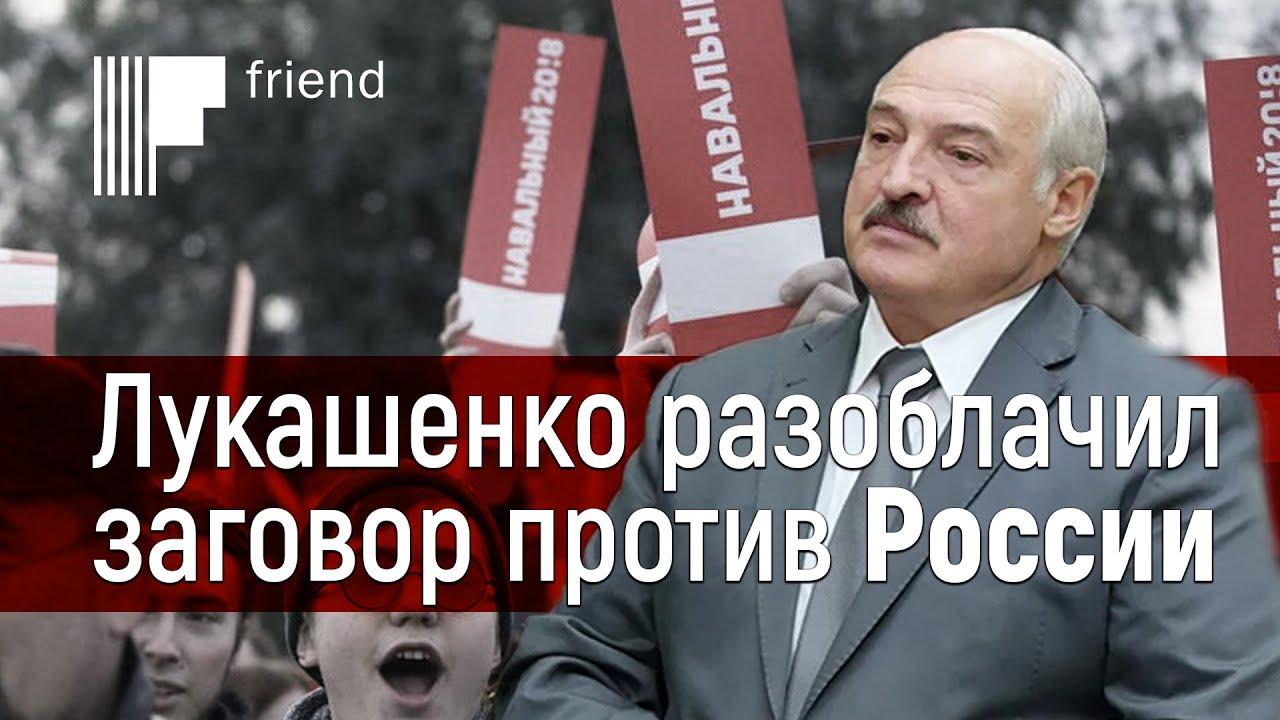 20200904-Лукашенко разоблачил заговор Германии и Польши против России. Дело Навального-pic1