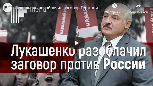 20200904-Лукашенко разоблачил заговор Германии и Польши против России. Дело Навального-scr1