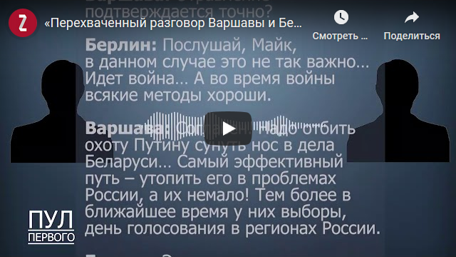 20200904-«Перехваченный разговор Варшавы и Берлина» об отравлении Навального-pic1