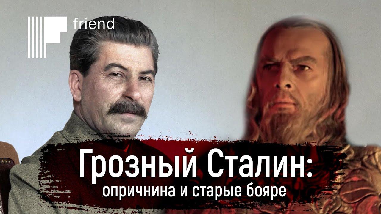 20200903-Грозный Сталин- опричнина и старые бояре-pic1