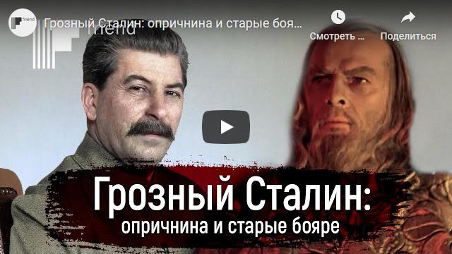 20200903-Грозный Сталин- опричнина и старые бояре-scr1