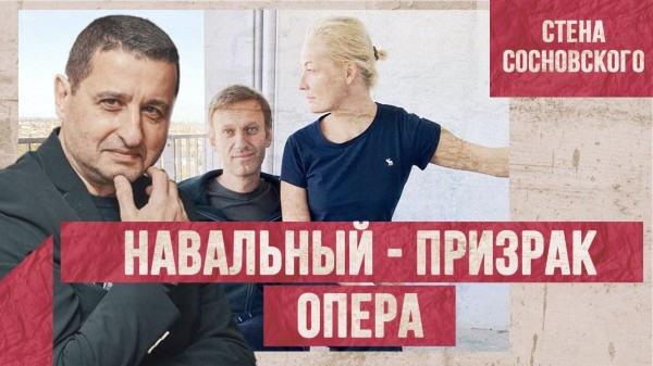 20200921-Навальный - призрак опера - У Белоруссии не женское лицо - Стена Сосновского-pic1