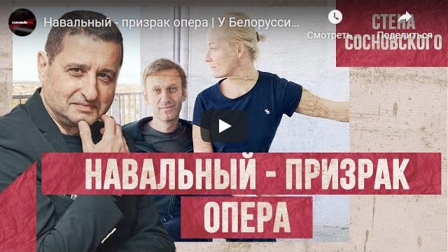 20200921-Навальный - призрак опера - У Белоруссии не женское лицо - Стена Сосновского-scr1