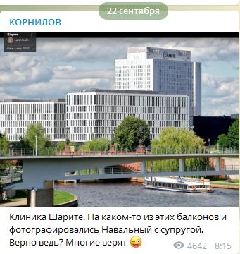 20200922_09-23-Клиника Шарите~Корнилов-scr1