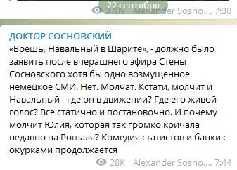 20200922_07-44-«Врешь, Навальный в Шарите»~Доктор Сосновский
