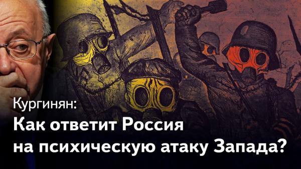 20200922-Кургинян о коронавирусе, 14 серия- Психическая атака Запада и ответ России-pic1