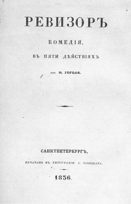 Титульный лист первого издания «Ревизора»