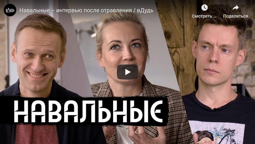 20201006-Навальные – интервью после отравления - вДудь-scr1