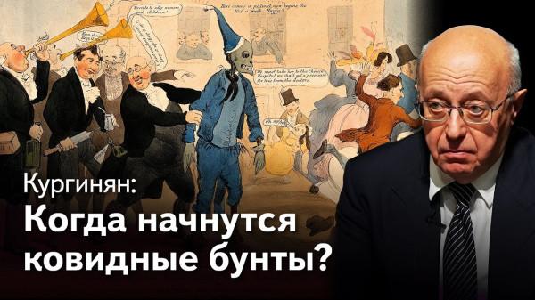 20201012-Что бы сказал Пушкин Собянину и когда ждать ковидные бунты - Кургинян о коронавирусе, 15 серия-pic1